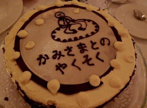 th_cake