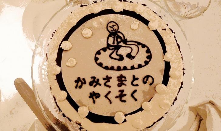 th_kamisama_cake