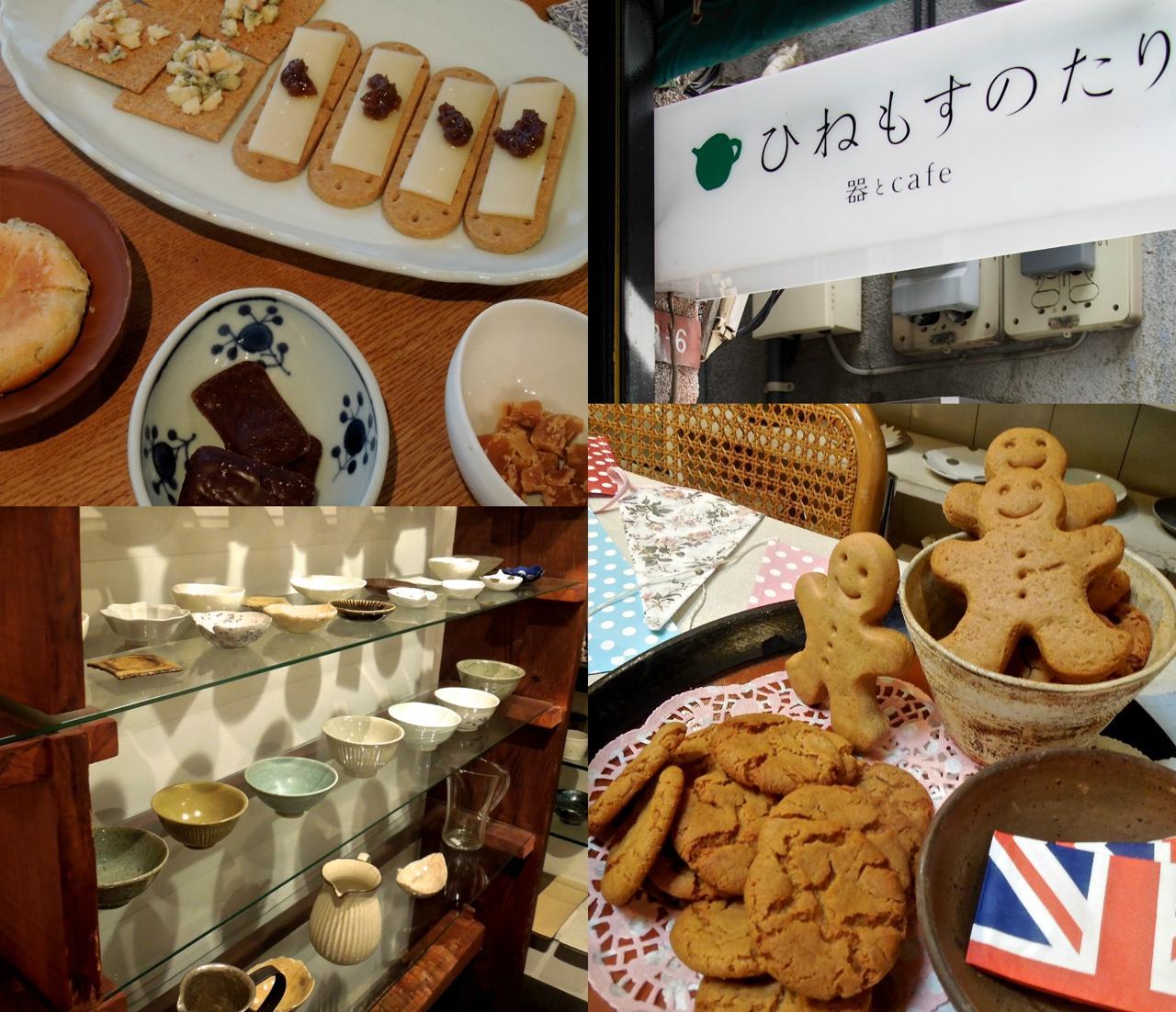 和食器とイギリス菓子のマリアージュ〜